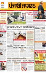 Ludhiana Dehat: Punjabi jagran News : 27th November 2014 - Read on ipad, iphone, smart phone and tablets.
