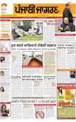 Jalandhar Dehat: Punjabi jagran News : 27th November 2014 - Read on ipad, iphone, smart phone and tablets.