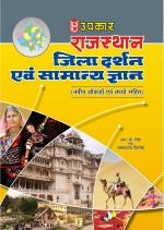 Rajasthan Jila Darshan Evam Samanya Gyan (With Latest Facts and Data)