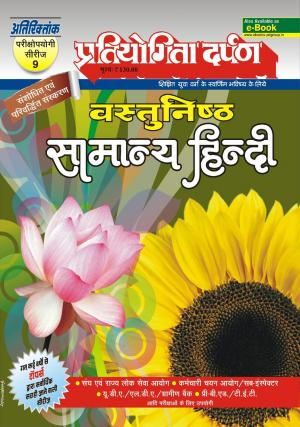 Series-9 Objective General Hindi - Read on ipad, iphone, smart phone and tablets