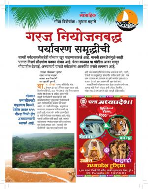 Sakal Saptahik 29 November 2014 - Read on ipad, iphone, smart phone and tablets.