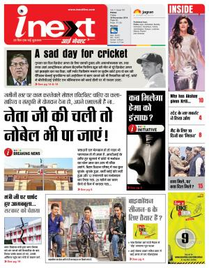28-11-14: Patna ePaper,Patna Local e Newspaper – InextLive - Read on ipad, iphone, smart phone and tablets.