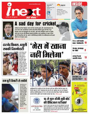 28-11-14: Allahabad ePaper,Allahabad Local e Newspaper – InextLive - Read on ipad, iphone, smart phone and tablets.