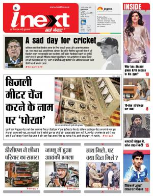 28-11-14: Lucknow ePaper,Lucknow Local e Newspaper – InextLive - Read on ipad, iphone, smart phone and tablets.