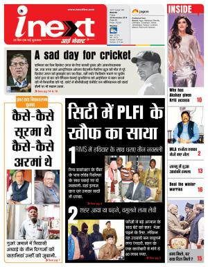 28-11-14: Ranchi ePaper,Ranchi Local e Newspaper – InextLive - Read on ipad, iphone, smart phone and tablets.