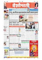 28th Nov Nagpur - Read on ipad, iphone, smart phone and tablets.