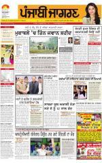 Tarantaran: Punjabi jagran News : 28th November 2014 - Read on ipad, iphone, smart phone and tablets.
