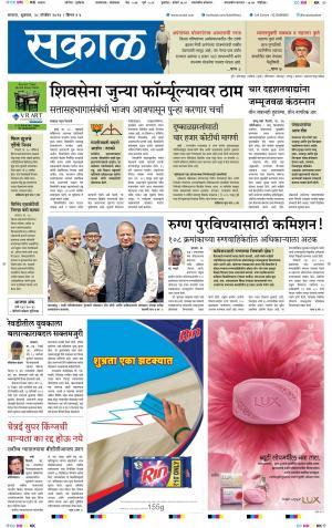 सातारा e-newspaper in Marathi by Sakal Media Group