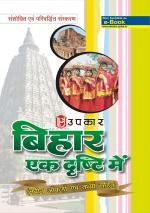 Bihar : Ek Dhristi Me (With Latest Facts and Data)