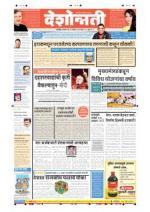29th Nov Nagpur - Read on ipad, iphone, smart phone and tablets.