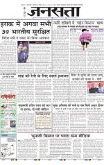 Jansatta, Hindi, 29/11/2014 - Read on ipad, iphone, smart phone and tablets.
