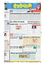 30th Nov Nanded - Read on ipad, iphone, smart phone and tablets.