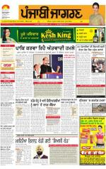 Ludhiana Dehat: Punjabi jagran News : 30th November 2014 - Read on ipad, iphone, smart phone and tablets.