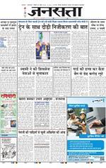 Jansatta, Hindi, 30/11/2014 - Read on ipad, iphone, smart phone and tablets.