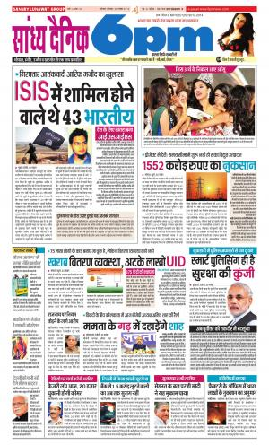 Sandhya Dainik 6pm - Read on ipad, iphone, smart phone and tablets.