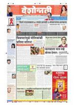 1st Dec Hingoli Parbhani - Read on ipad, iphone, smart phone and tablets.