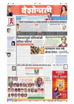 1st Dec Nanded - Read on ipad, iphone, smart phone and tablets.