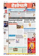 1st Dec Akola Main - Read on ipad, iphone, smart phone and tablets.