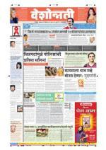 1st Dec Amravati - Read on ipad, iphone, smart phone and tablets.