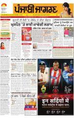 Jalandhar Dehat   : Punjabi jagran News : 1st December 2014 - Read on ipad, iphone, smart phone and tablets.