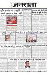 Jansatta, Hindi, 01/12/2014 - Read on ipad, iphone, smart phone and tablets.