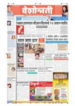 2nd Dec Amravati - Read on ipad, iphone, smart phone and tablets.