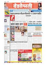 2nd Dec Gadchiroli - Read on ipad, iphone, smart phone and tablets.