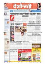 2nd Dec Nanded - Read on ipad, iphone, smart phone and tablets.