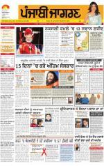Bathinda: Punjabi jagran News : 2nd December 2014 - Read on ipad, iphone, smart phone and tablets.