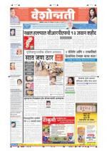 2nd Dec Akola Main - Read on ipad, iphone, smart phone and tablets.
