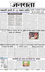 Jansatta, Hindi, 02/12/2014 - Read on ipad, iphone, smart phone and tablets.