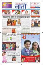 01-12-2014 Hindi - Read on ipad, iphone, smart phone and tablets.