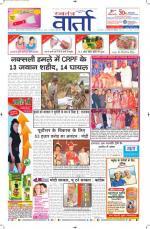 02-12-2014 Hindi - Read on ipad, iphone, smart phone and tablets.