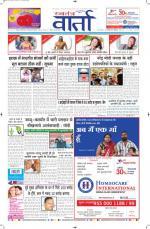 29-11-2014 Hindi - Read on ipad, iphone, smart phone and tablets.