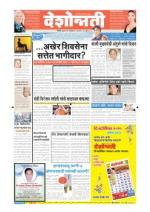 3rd Dec Nanded - Read on ipad, iphone, smart phone and tablets.