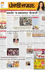 Sangrur\Barnala: Punjabi jagran News : 3rd December 2014 - Read on ipad, iphone, smart phone and tablets.