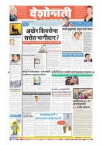 3rd Dec Akola Main - Read on ipad, iphone, smart phone and tablets.
