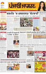 Bathinda: Punjabi jagran News : 3rd December 2014 - Read on ipad, iphone, smart phone and tablets.