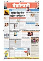3rd Dec Nagpur - Read on ipad, iphone, smart phone and tablets.