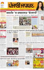 Gurdaspur: Punjabi jagran News : 3rd December 2014 - Read on ipad, iphone, smart phone and tablets.