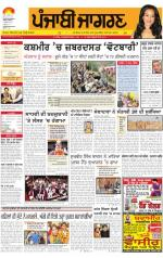 Jalandhar Dehat: Punjabi jagran News : 3rd December 2014 - Read on ipad, iphone, smart phone and tablets.