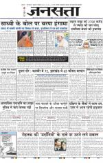 Jansatta, Hindi, 03/12/2014 - Read on ipad, iphone, smart phone and tablets.