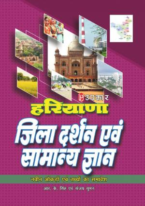 Haryana Jila Darshan Evam Samanya Gyan - Read on ipad, iphone, smart phone and tablets
