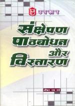Sanchepan, Paathbodhan Aur Vistaran