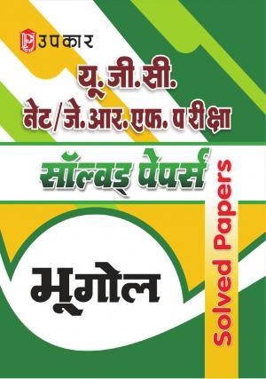 U.G.C. NET/J.R.F. Pariksha Solved Papers Bhugol - Read on ipad, iphone, smart phone and tablets