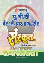 UGC-NET/JRF/SLET 'Sanskrit' (Paper-II)