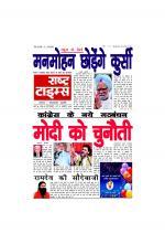 Rashtra Times