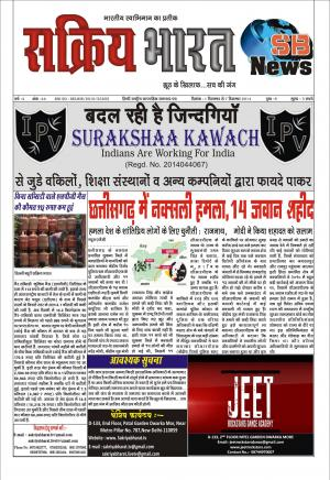 Sakriya Bharat - Read on ipad, iphone, smart phone and tablets.