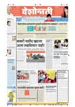 4th Dec Hingoli Parbhani - Read on ipad, iphone, smart phone and tablets.