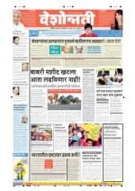 4th Dec Nanded - Read on ipad, iphone, smart phone and tablets.